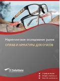 Российский рынок оправ и арматуры для очков за 2016-2021 гг. Прогноз до 2025 г.