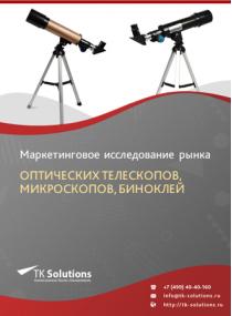 Рынок оптических телескопов, микроскопов, биноклей в России 2015-2021 гг. Цифры, тенденции, прогноз.
