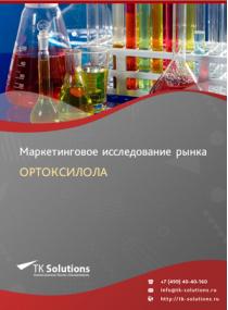 Рынок ортоксилола в России 2015-2021 гг. Цифры, тенденции, прогноз.