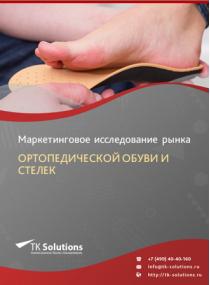 Российский рынок ортопедической обуви и стелек за 2016-2021 гг. Прогноз до 2025 г.