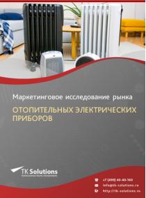 Рынок отопительных электрических приборов в России 2015-2021 гг. Цифры, тенденции, прогноз.