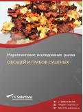 Российский рынок овощей и грибов сушеных за 2016-2021 гг. Прогноз до 2025 г.