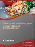 Российский рынок овощей и грибов замороженных за 2016-2021 гг. Прогноз до 2025 г.