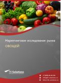 Российский рынок овощей (томаты, помидоры, огурцы, капуста, свекла, морковь и другие) за 2016-2021 гг. Прогноз до 2025 г.