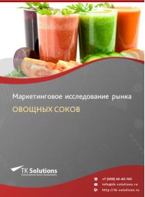Рынок овощных соков в России 2015-2021 гг. Цифры, тенденции, прогноз.