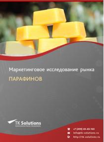 Рынок парафинов в России 2015-2021 гг. Цифры, тенденции, прогноз.