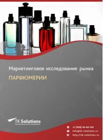 Российский рынок парфюмерии за 2016-2021 гг. Прогноз до 2025 г.