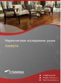 Рынок паркета в России 2015-2021 гг. Цифры, тенденции, прогноз.