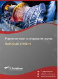 Российский рынок паровых турбин за 2016-2021 гг. Прогноз до 2025 г.