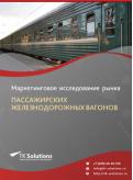 Рынок пассажирских железнодорожных вагонов в России 2015-2021 гг. Цифры, тенденции, прогноз.