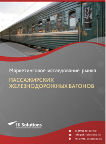 Российский рынок пассажирских железнодорожных вагонов за 2016-2021 гг. Прогноз до 2025 г.