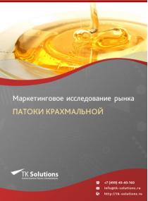 Российский рынок патоки крахмальной за 2016-2021 гг. Прогноз до 2025 г.