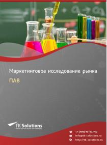 Рынок ПАВ (кроме мыла) в России 2015-2021 гг. Цифры, тенденции, прогноз.