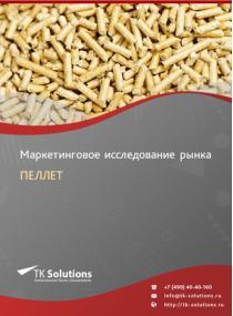 Рынок пеллет (топливных гранул) в России 2015-2021 гг. Цифры, тенденции, прогноз.