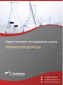 Российский рынок перекиси водорода за 2016-2021 гг. Прогноз до 2025 г.