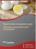 Российский рынок переработанной яичной продукции за 2016-2021 гг. Прогноз до 2025 г.