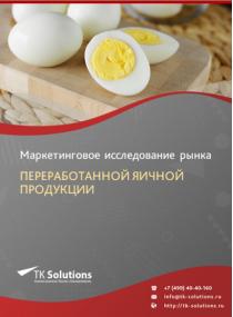 Рынок переработанной яичной продукции в России 2015-2021 гг. Цифры, тенденции, прогноз.
