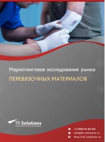 Рынок перевязочных материалов в России 2015-2021 гг. Цифры, тенденции, прогноз.