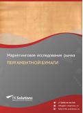 Российский рынок пергаментной бумаги за 2016-2021 гг. Прогноз до 2025 г.