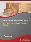 Российский рынок пиломатериалов хвойных пород за 2016-2021 гг. Прогноз до 2025 г.