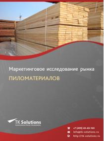 Российский рынок пиломатериалов за 2016-2021 гг. Прогноз до 2025 г.