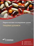 Российский рынок пищевых добавок за 2016-2021 гг. Прогноз до 2025 г.