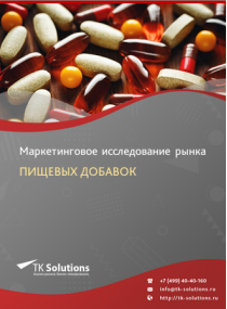 Рынок пищевых добавок в России 2015-2021 гг. Цифры, тенденции, прогноз.