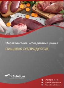 Рынок пищевых субпродуктов в России 2015-2021 гг. Цифры, тенденции, прогноз.