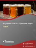 Российский рынок пива за 2016-2021 гг. Прогноз до 2025 г.