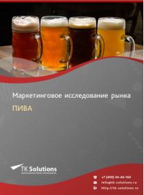 Рынок пива в России 2015-2021 гг. Цифры, тенденции, прогноз.