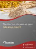 Российский рынок пивных дрожжей за 2016-2021 гг. Прогноз до 2025 г.