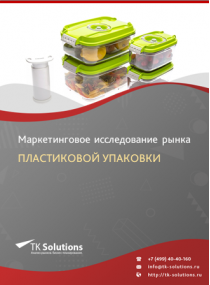 Рынок пластиковой упаковки в России 2015-2021 гг. Цифры, тенденции, прогноз.