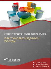 Российский рынок пластиковых изделий и посуды за 2016-2021 гг. Прогноз до 2025 г.