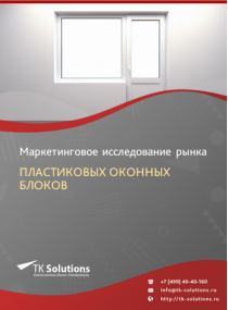 Рынок пластиковых оконных блоков в России 2015-2021 гг. Цифры, тенденции, прогноз.