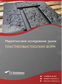 Рынок пластиковых плоских форм в России 2015-2021 гг. Цифры, тенденции, прогноз.