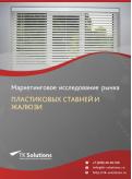 Российский рынок пластиковых ставней и жалюзи за 2016-2021 гг. Прогноз до 2025 г.
