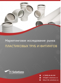 Рынок пластиковых (полимерных) труб и фитингов в России 2015-2021 гг. Цифры, тенденции, прогноз.