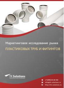 Российский рынок пластиковых (полимерных) труб и фитингов за 2016-2021 гг. Прогноз до 2025 г.