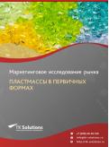 Рынок пластмассы в первичных формах в России 2015-2021 гг. Цифры, тенденции, прогноз.