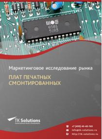 Рынок плат печатных смонтированных в России 2015-2021 гг. Цифры, тенденции, прогноз.