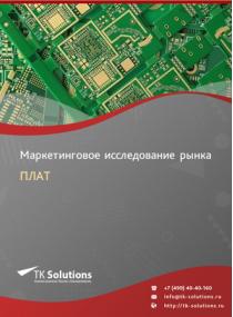 Российский рынок плат за 2016-2021 гг. Прогноз до 2025 г.