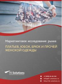 Рынок платьев, юбок, брюк и прочей женской одежды в России 2015-2021 гг. Цифры, тенденции, прогноз.
