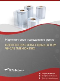 Рынок пленок пластмассовых, в том числе пленок ПВХ в России 2015-2021 гг. Цифры, тенденции, прогноз.