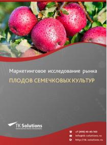 Рынок плодов семечковых культур (яблоки, груши, айва) в России 2015-2021 гг. Цифры, тенденции, прогноз.
