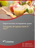 Рынок плодово-ягодных пюре и паст в России 2015-2021 гг. Цифры, тенденции, прогноз.