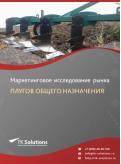 Российский рынок плугов общего назначения за 2016-2021 гг. Прогноз до 2025 г.