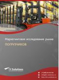 Российский рынок погрузчиков за 2016-2021 гг. Прогноз до 2025 г.