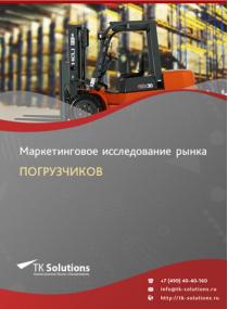 Рынок погрузчиков в России 2015-2021 гг. Цифры, тенденции, прогноз.