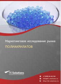 Рынок полиакрилатов в России 2015-2021 гг. Цифры, тенденции, прогноз.
