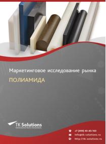 Рынок полиамида в России 2015-2021 гг. Цифры, тенденции, прогноз.
